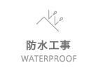 防水シール工事
